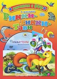 Рикки-Тикки-Тави (+ DVD-ROM)