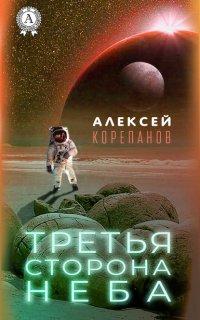 Третья сторона неба - Алексей Корепанов