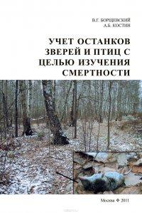 Учет останков зверей и птиц в целях изучении смертности