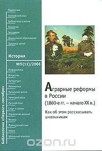 Аграрные реформы в России (1860-е гг. - начало ХХ в.). Как об этом рассказывать школьникам