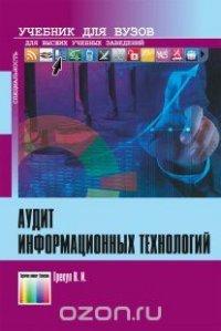 Аудит информационных технологий. Учебник для вузов