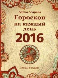 Гороскоп на каждый день 2016