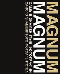 Magnum Magnum: Самые знаменитые фотографии самого знаменитого фотоагентства