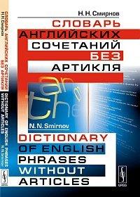 Словарь английских сочетаний без артикля / Dictionary of English Phrases without Articles