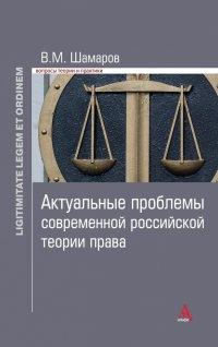 Актуальные проблемы современной российской теории права