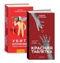А. Курпатов  - Убить иллюзии. Универсальные правила; Красная таблетка (комплект из 2 книг)