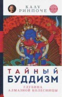 Тайный буддизм. Том 3. Глубина Алмазной колесницы