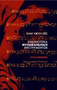 Библиотека музыкальных инструментов. Сборник рассказов, Ким Чжун Хек