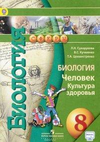 Биология. 8 класс. Учебник. Человек. Культура здоровья