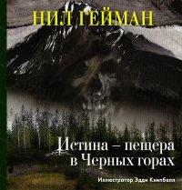 Истина — пещера в Черных горах, Нил Гейман