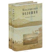 Максимилиан Волошин. Собрание сочинений. Том 13 (комплект из 2 книг)