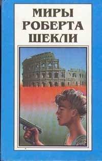 Миры Роберта Шекли. Первая жертва. Охотник-жертва