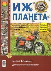Мотоциклы ИЖ-Планета. Эксплуатация, обслуживание, ремонт