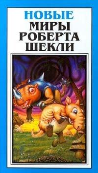 Новые Миры Роберта Шекли. Том 1