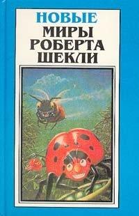 Новые Миры Роберта Шекли. Том 2