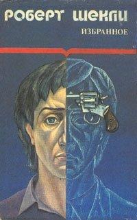 Роберт Шекли. Избранные произведения в двух томах. Том 1