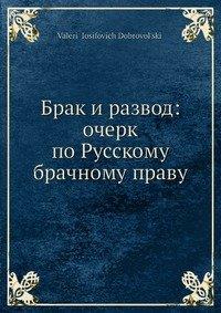 Брак и развод: очерк по Русскому брачному праву