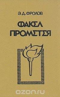 Факел Прометея