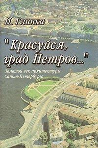 """Красуйся град Петров"""