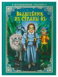 Волшебник страны Оз. Фрэнк Баум. Волшебные сказки НД плэй / ND Play (Вольный пересказ, твердый переплет, 64 стр)
