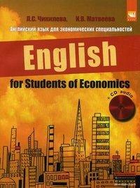 Английский язык для экономических специальностей / English for Students of Economics (+ CD)