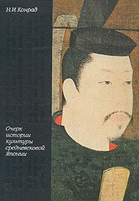 Очерк истории культуры средневековой Японии. VII - XVI века