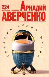 Аркадий Аверченко.  224 избранные страницы