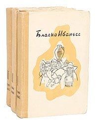 Бласко Ибаньес. Избранные произведения в 3 томах (комплект из 3 книг)