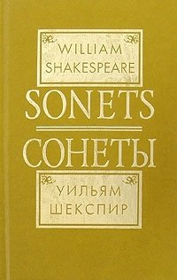 William Shakespeare: Sonets / Уильям Шекспир. Сонеты