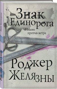 Знак Единорога, Роджер Желязны
