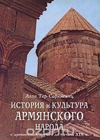 История и культура армянского народа с древнейших времен до начала XIX в