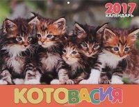 Календарь 2017 (на скрепке). Котовасия