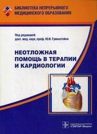 Неотложная помощь в терапии и кардиологии