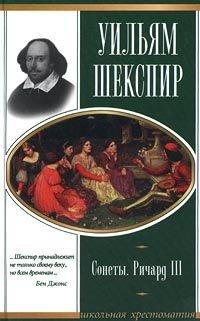 Уильям Шекспир. Сонеты. Ричард III