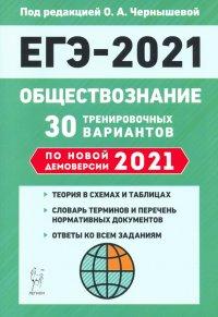 ЕГЭ 2021 Обществознание. 30 тренировочных вариантов по демоверсии 2021 года
