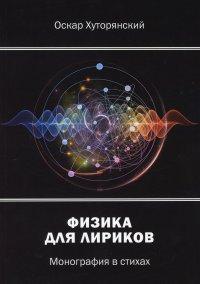 Физика для лириков, О. И. Хуторянский