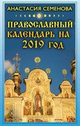 Лунный календарь на 2019 год, Анастасия Семенова