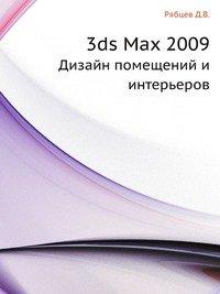 Дизайн помещений и интерьеров в 3ds Max 2009 (+ DVD-ROM)