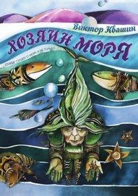 Хозяин моря. Старые сказки о море и не только...