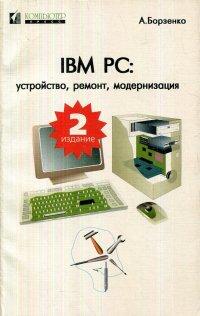 IBM PC. Устройство, ремонт, модернизация