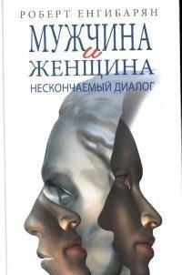 Мужчина и женщина: нескончаемый диалог: Роман. Енгибарян Р.В