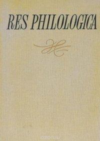 Res Philologica / Филологические исследования