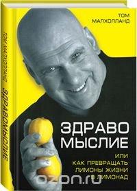Здравомыслие, или Как превращать лимоны жизни в лимонад