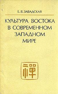 Культура востока в современном западном мире