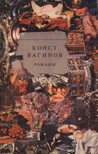 Константин Вагинов. Романы