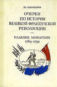 Очерки по истории Великой французской революции. Падение монархии. 1789-1792