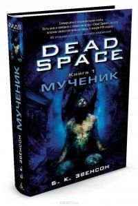 Dead Space. Мертвый космос. Кн. 1. Мученик
