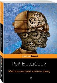 Все о механизмах Р. Брэдбери (комплект из 2-х книг) - Рэй Брэдбери