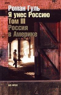 Я унес Россию. Апология эмиграции. Том III. Россия в Америке