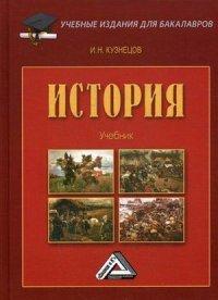 История: Учебник. 2-е изд., перераб. и доп. Кузнецов И.Н